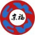 东莞市京福服装有限公司