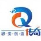 深圳传奇智造有限公司
