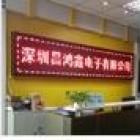 深圳昌鸿鑫电子有限公司