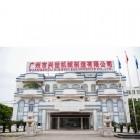 广州市兴世机械制造有限公司