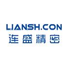 深圳市连盛精密连接器有限公司