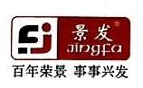浙江景发鞋业有限公司