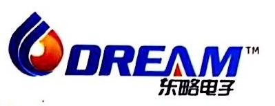 深圳市东略电子有限公司
