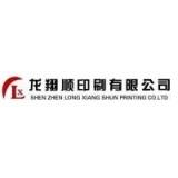 深圳市龙翔顺包装材料有限公司