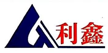 深圳市利鑫精密科技有限公司