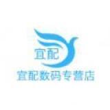 深圳市宜配数码科技有限公司