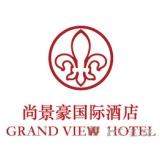 深圳尚景豪酒店有限公司