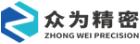 深圳市众为精密科技有限公司
