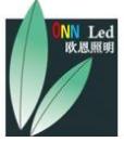 深圳市欧恩半导体照明有限公司