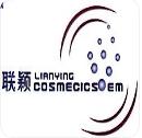 广州联颖化妆品有限公司