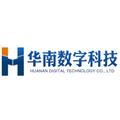 深圳市华南数字科技有限公司