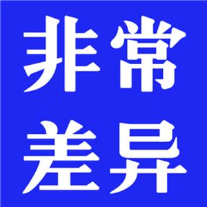 非常差异品牌营销策划深圳有限公司