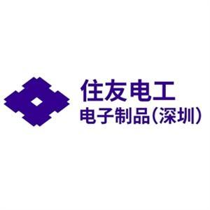 住友电工电子制品(深圳)有限公司