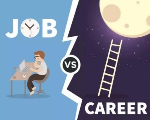 工作和事业有什么不同?
