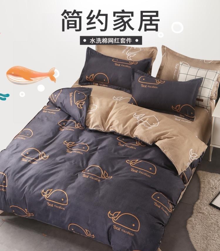 网红款水洗棉四件套床上用品
